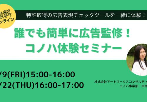 【2021/7月開催】コノハ体験オンラインセミナー