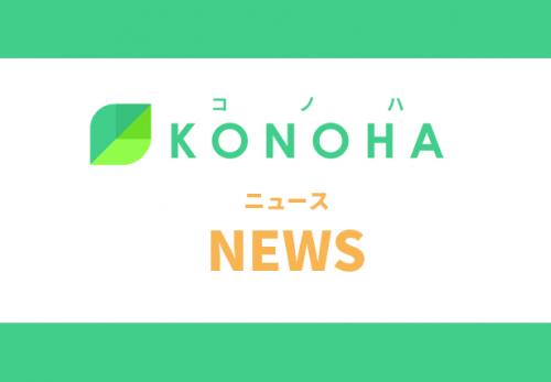 広告チェックツール『コノハ』 医療広告ガイドラインに対応