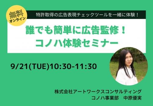 【2021/9月】コノハ体験オンラインセミナー開催日程のお知らせ