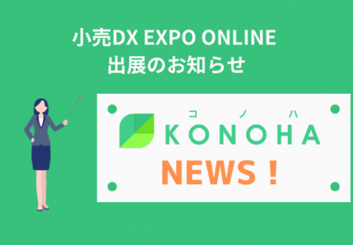 小売DX EXPO ONLINE 出展のお知らせ